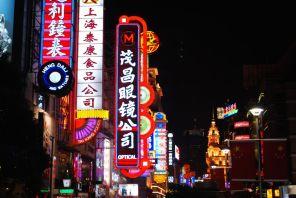 Neon lights on Nanjing road.